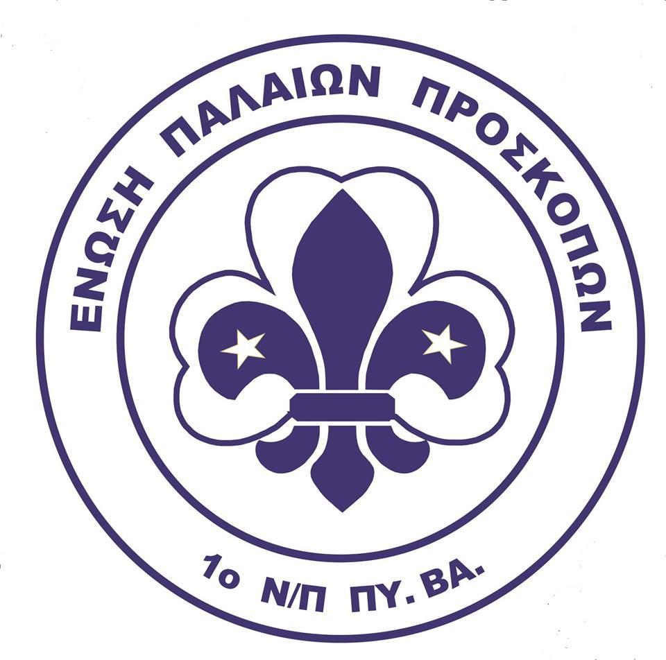 Ένωση Παλαιών Προσκόπων ΠΥΒΑ